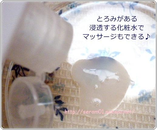 セラミディアル 口コミ 1.JPG